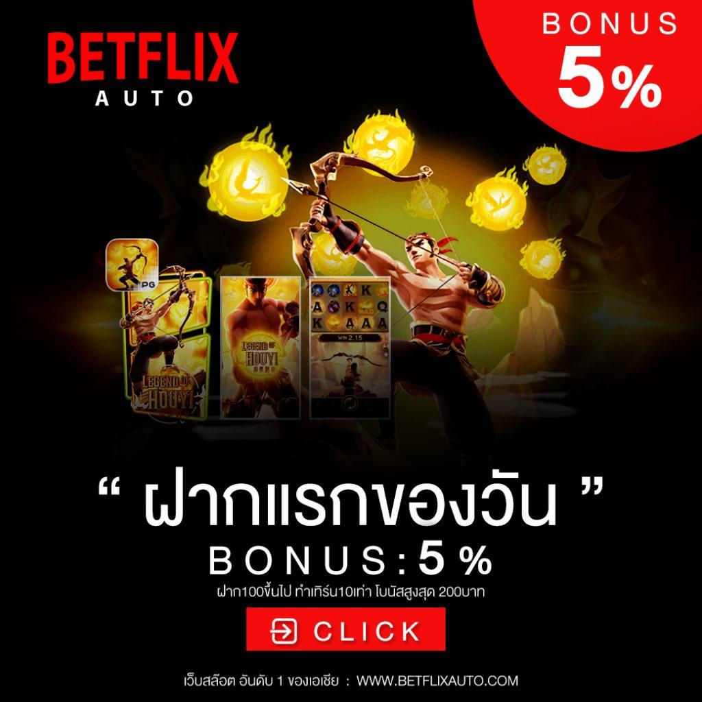 Betflixauto แนะนำเกม Sexybaccarat ฝากเงินแรกของวัน รับโบนัส 5% ทุกวัน