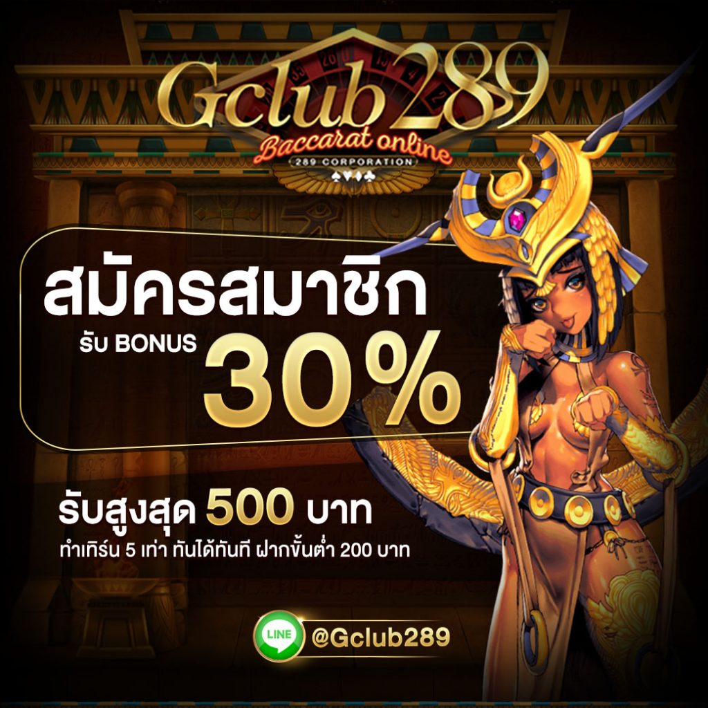 Gclub สมัครง่าย จ่ายไว รับโบนัส 30%